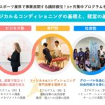 【産学連携】学生アスリートキャリア開発プログラム始動!!